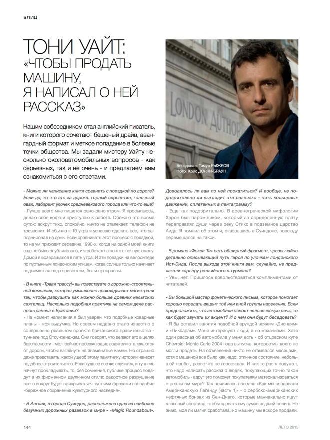 Reproduced courtesy of КЛЮЧАВТО Magazine.